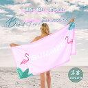 タオル ビーチ 160cmX80cm 大きいサイズ 速乾 吸水性 ビーチ ビーチタオル バスタオル 海辺 ストライプ いちご シマウマ 18色選べる