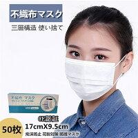 マスク50枚国内発送在庫使い捨てマスク白色3層構造メルトブローン不織布