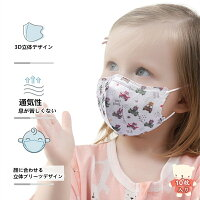 子供マスク10枚0-3歳4-12歳子供マスク使い捨てマスク