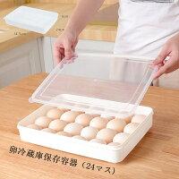 エッグホルダー卵バット蓋付24個用食料品保存容器平型容器パックムラなくエッグカップ玉子入れ卵置き玉子パック