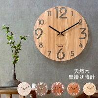 掛け時計掛時計壁掛け時計25.6cm高級感超静音バッテリー