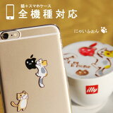iphone x ケース galaxy note8 xperia xz1 so-01k compact so-02k iphonex iphone8plus iphone7plus so-04j so-03j sc02j ペア カップル iPhone7ケース so-01j フルカバーケース sc-04j sh-03j sc-02h so-04h 猫 ネコ cat にゃいふぉん so-04h アイフォン7 かわいい 人気