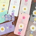 スマホケース 押し花 全機種対応 かわいい 花柄 リボン 押花 人気 大人 可愛い ハードケース ……