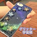 宇宙柄 スマホケース iphone12 mini iphone11 pro xperia 1 ii so-51a iphonese2 aquos sense3……