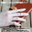 【DIGLNOLY&SIMIGLY専用オプション】全機種対応 ケース スマホバンド 本革 栃木レザー 落下防止 サポート リング ベルト スマホケース 主要機種 片手操作楽々 always one hand おもしろ 個性的 iphone6 xpereia galaxy crystal 名前入り iphone7ケース 本革