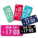 スマホケース ナンバープレート iphone12 mini iphone11 pro xperia 1 ii so-51a iphonese2 aq……