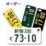 iphonexsケースiphonexsmaxiphone8ケース8plusiPhone7iphonexケースxperiaxz1so-01kso-04kaquossensesh-01ksh03jr2sh-03kおもしろナンバープレートペアカップル名入れ全機種対応スマホケースカバーso-03jso-01jsc-02hsc-04jiphonese