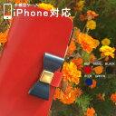 iphone7 ケース 手帳型 おしゃれ iphone7 plus 手帳型ケースおしゃれ かわいい 本革 リボン 栃……