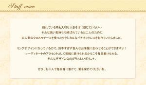 withmeクラシカルリングペアネックレス(PinkGold・Blackコーティング)10P07Feb16【_包装】