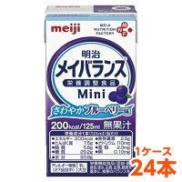 明治メイバランスMiniサワヤカブルーベリー味(24本入)