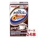 【軽減税率】 明治 メイバランス Mini コーヒー味 125ml 1ケース (24本) 栄養補助食品 タンパク質7.5g 食物繊維2.5g meiji・・・