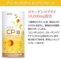 ブイ・クレスCP10ミックスフルーツ