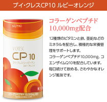 ブイ・クレスCP10ルビーオレンジ