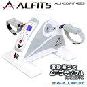 アルインコ (ALINCO) 電動楽らくムーブサイクル AFB3016 ペダル部分のみの電動バイク 手軽に有酸素運動 ダイエット フィットネス器具