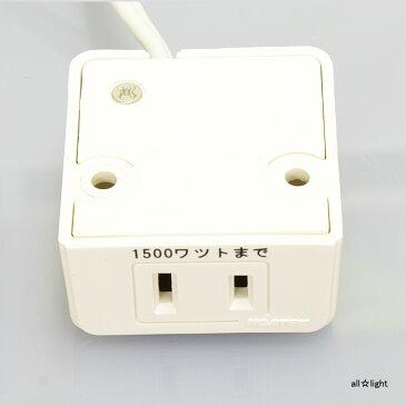 ☆ノア 家具用コンセント(什器用) 1ヶ口コンセント 白 VFFコード1.5m 棚下直付タイプ 1500Wまで NC1514白