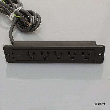 ☆ノア 家具用コンセント(什器用) アース付5ヶ口コンセント 黒 VCTFコード1.9m デスク埋め込み式 1500Wまで NC1553N黒