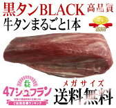 牛タンブロック 米国産(平均約1.00kg)【送料無料】よしもと47シュフラン2017年受賞