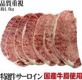 業務用 国産牛脂使用 柔らかい サーロインステーキ 約1kg 7枚 ★いろいろな牛の部位などを混ぜて使用している(成型肉)や(結着肉)などではございませんのでご安心下さい