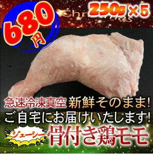 クリスマス/チキン/唐揚げ骨付き鶏もも肉(チキンレッグ)もも肉 激安Lサイズ5本 冷凍