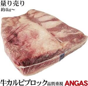 アンガス・チョイス 特選カルビブロック 約4kg〜 量り売り