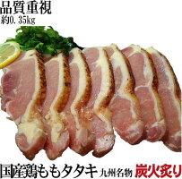 国産 鶏ももタタキ  約320g 鹿児島県 スーパーSALE 今だけ激安