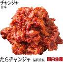 送料無料 日本チャンジャ 1kg 珍味の王様チャンジャ タラの内臓の海鮮キムチ 韓国キムチ・本場キムチ