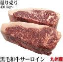 業務用 九州産黒毛和牛サーロイン 経産牛 約1kg〜 量り売り格安 専門工場直送安心!