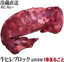 塊肉 極選牛ヒレブロック 『冷蔵直送』 [約2.0kg〜] 量り売り 業務用 欧米産/豪州産