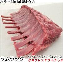 【ラムラック】約0.6kg前後【量り売り・重量不定款】ロースステーキ、焼肉、ラムチョップ、Tボーンステーキ等お好みで!