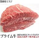 【業務用】最高品質プライム 極上牛ミスジブロック 1ブロック平均約2.2kg前後  重量幅有 量り売り【冷凍】 1