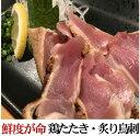 国産 鶏ももタタキ  炙り鳥刺し 約350g 鹿児島加工【冷凍】 1