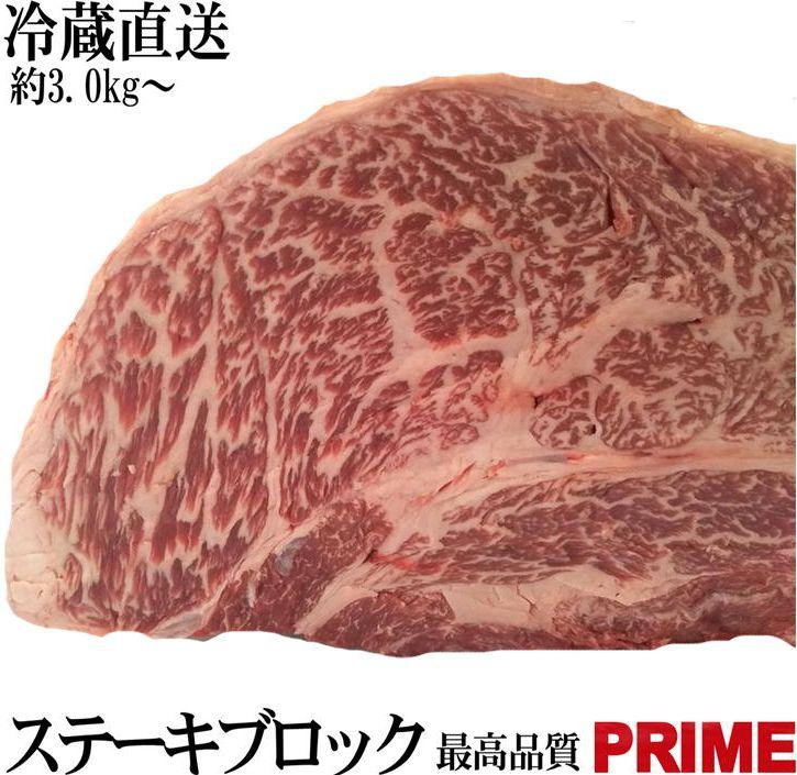 塊肉 かたまり肉 【冷蔵直送】3kg~ 特上ステーキブロック 最高品質『プライム』業務用