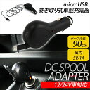 トヨタ ランドクルーザー カーシガーソケット micro USB DCス...