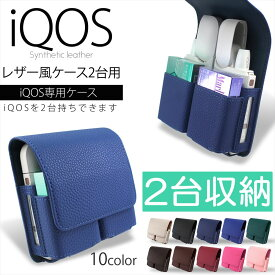 アイコス2台持ち2台同時iQOSiqosアイコス専用2.4対応便利画期的