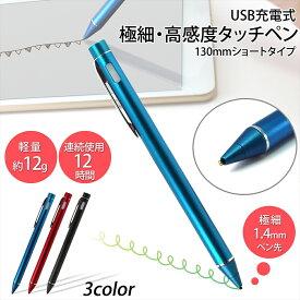 電子タッチペンstyluspen130mmマグネット充電式高感度3カラーペン先1.4mm12時間15gクリップ付きiPadタブレットiPhoneAndroid文字イラスト描く極細軽量細かく描けるすらすら描ける手書き