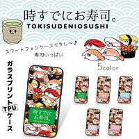 時すでにお寿司。ガラスプリントTPUケース寿司いっぱいスマホケースカバーiPhoneXiPhone8iPhone8PlusiPhone7iPhone7PlusiPhone6siPhone6sPlusiPhone6iPhone6PlusGalaxyS9Huaweiスマホカバー携帯ケースカバー