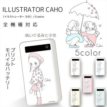 Caho プリントバッテリー 4000mAh / ぬいぐるみと少女 プリント 人気 iPhoneSE 第2世代 スマホ 充電器 薄型 GALAXY Xperia ギャラクシー AQUOS ARROWS キャラクター