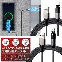 USB Type-C ケーブル microUSB 充電ケーブル 急速充電 高速充電 2m 1.2m データ転送 L型 180度回転 180°スイング 高耐久 コネクタ 2.4A 2A 断線防止 ナイロンコード 充電器 Android アンドロイド パソコンMac