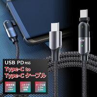 USBPD対応Type-CtoType-Cケーブル充電ケーブル急速充電高速充電100W60W2m1.2mタイプCデータ転送L型180度回転180°スイング高耐久コネクタ5A3A断線防止ナイロンコード充電器パワーデリバリーAndroidアンドロイドパソコンMac