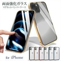 iPhone12iPhone12miniケース全面保護両面強化ガラス前後強化ガラス360度フルカバーマグネットバンパーメタルバンパー背面透明クリアガラスiPhone12ProMaxスマホケースカバー秒速装着ワイヤレス充電対応磁力