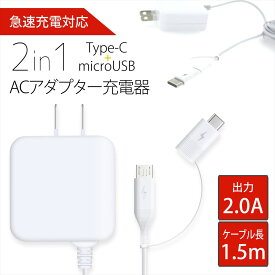 AC家庭用コンセントコンセントmicroUSBTYPE-Ctype-cmicrousb充電2in1二役どちらでもどっちもいける