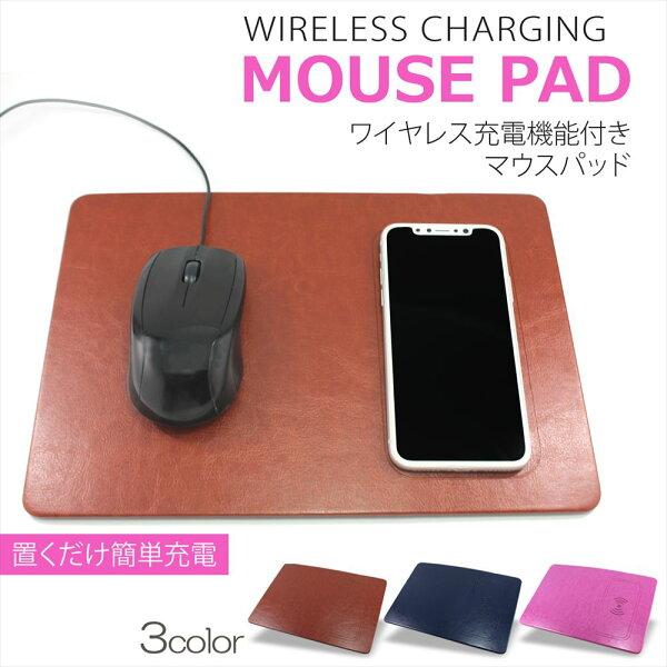 ワイヤレス充電マウスパッドレザー調スマホワイヤレス充電ワイヤレスチャージャー無線一体型置くだけ充電簡単充電コンパクト薄型スリム持