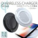 ワイヤレス 充電器 PADタイプ Qi対応 置くだけ充電 ス...