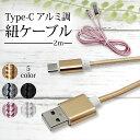 Type-C アルミ調 紐ケーブル 2m ケーブル スマート...