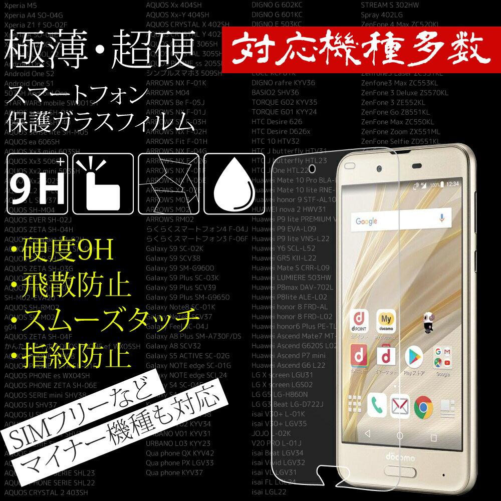 スマートフォン・携帯電話アクセサリー, 液晶保護フィルム Huawei P10 lite WAS-LX2J sim 9H