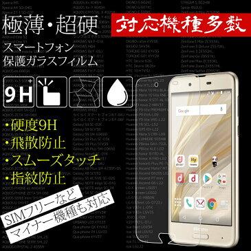 VAIO Phone A VPA0511S ガラスフィルム スマホ 保護フィルム 液晶保護フィルム ガラスフィルム 強化ガラス 強化ガラスフィルム simフリー 多機種対応 強化ガラス 9H 極薄 超硬