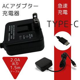 type-c充電器AC電源コンセントAC充電器スマホ充電急速充電