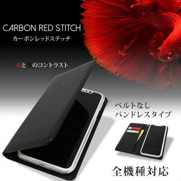 OPPO R15 Neo ケース スマホケース 手帳型 カーボン調生地 マグネット ベルトなしタイプ ストラップホール オーダー ベルトなし カーボン レッドステッチ