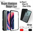 Magnet Aluminium Bumper Case 磁力 マグネット アルミバンパー 秒速 装着 iPhoneSE 第2世代 i……