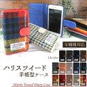 スマホケース 手帳型 全機種対応 オーダー ハリスツイード ハリス チェック iPhone12 mini Pro……
